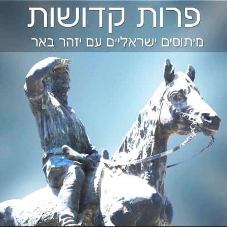 פרות קדושות מיתוסים ישראליים