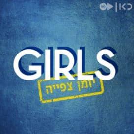 בנות - Girls: יומן צפייה
