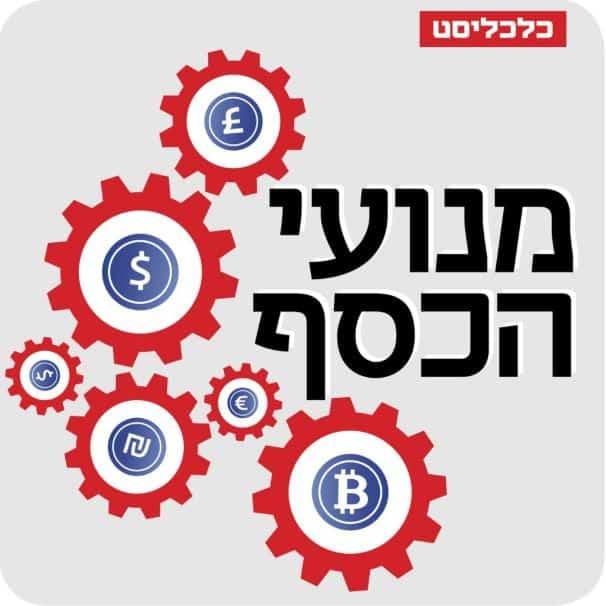 מנועי הכסף פודקאסט