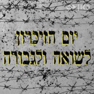 יום הזיכרון לשואה ולגבורה
