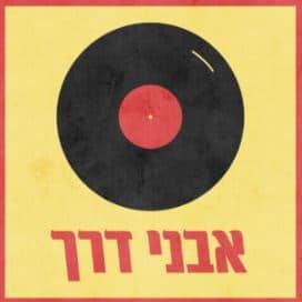 אבני דרך - אלבומי המופת של המוזיקה הישראלית