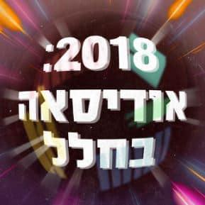 2018 אודיסאה בחלל