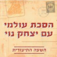 הסכת עולמי יצחק נוי פודקאסט