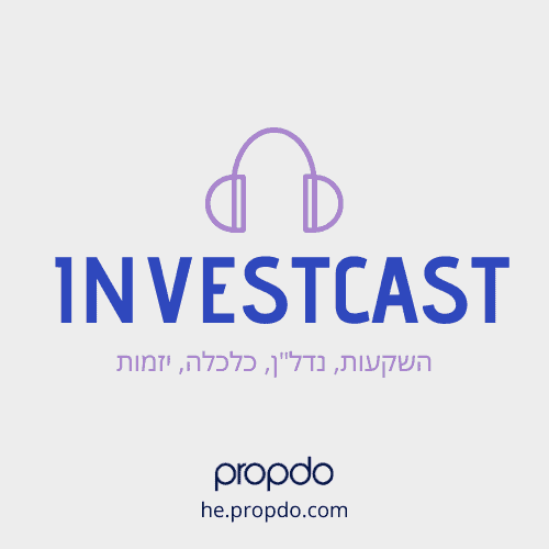 "Investcast – השקעות, נדל""ן, כלכלה, יזמות"