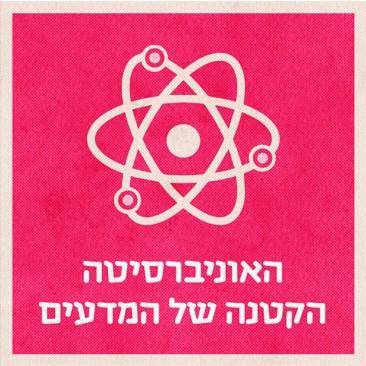 האוניברסיטה הקטנה של המדעים