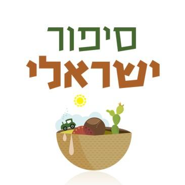 סיפור ישראלי פודקאסט