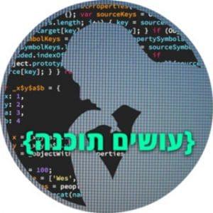 עושים תוכנה פודקאסט