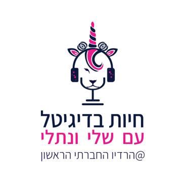 חיות בדיגיטל לוגו