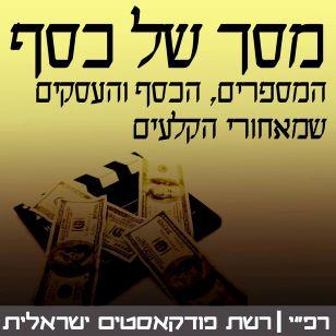 מסך של כסף פודקאסט