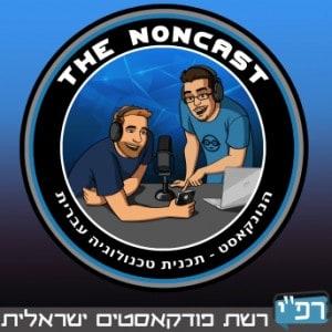הנונקאסט - מגזין טכנולוגיה ישראלי