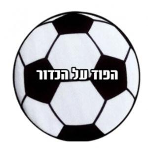 הפוד על הכדור