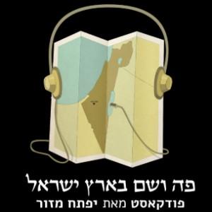 פה ושם בארץ ישראל