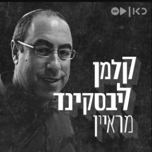 קלמן ליבסקינד מראיין