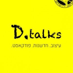 D.talks פודקאסט
