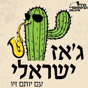 ג'אז ישראלי