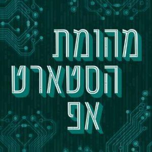 מהומת הסטארט אפ