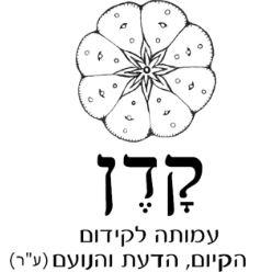 עמותת קדן