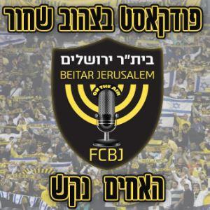 פודקאסט בצהוב שחור