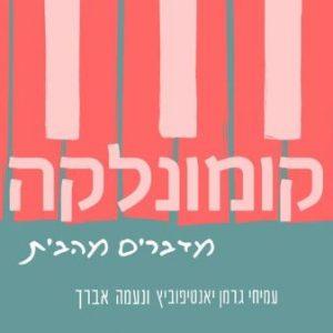 קומונלקה - שייכות, ישראליות והגירה
