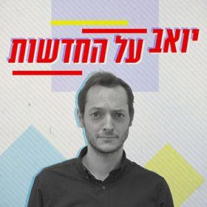 יואב על החדשות פודקאסט