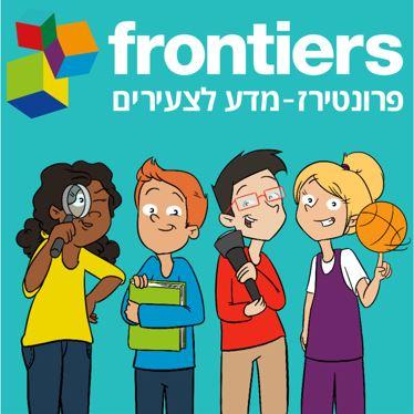 frontiers פרונטירז מדע לצעירים