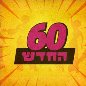 60 החדש פודקאסט