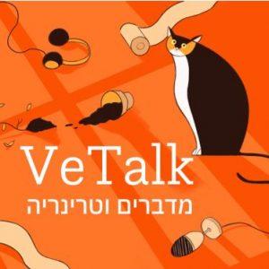 vetalk מדברים וטרינריה פודקאסט