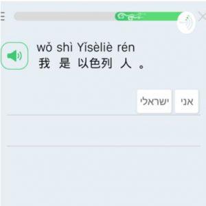 לימוד סינית פודקאסט