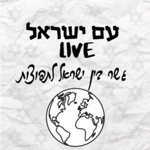 עם ישראל לייב פודקאסט