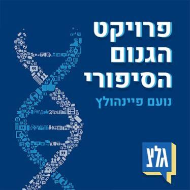פרויקט הגנום הסיפורי פודקאסט