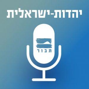 תבור יהדות ישראלית פודקאסט