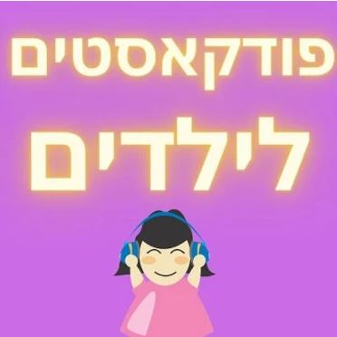 אפליקציית פודקאסטים לילדים