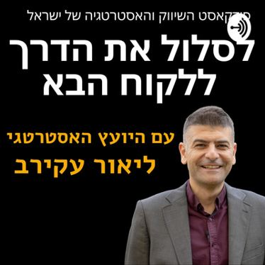 פודקאסט השיווק והאסטרטגיה של ישראל