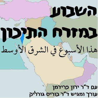השבוע במזרח התיכון פודקאסט