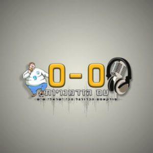 0-0 עם הזדמנויות