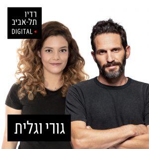 גורי אלפי וגלית חוגי ברדיו תל אביב