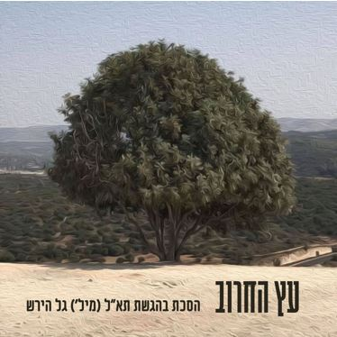 עץ החרוב פודקאסט