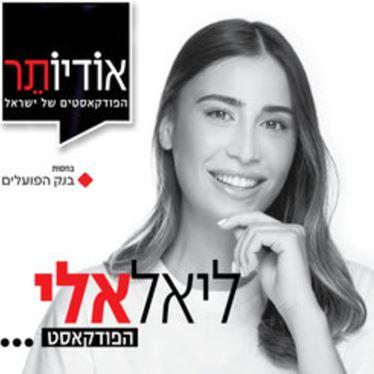 ליאל אלי הפודקאסט