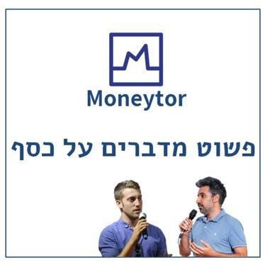 פשוט מדברים על כסף פודקאסט