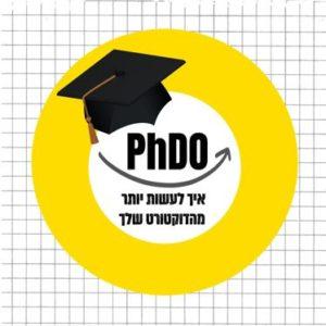 PhDO - איך לעשות יותר מהדוקטורט שלך - פודקאסט