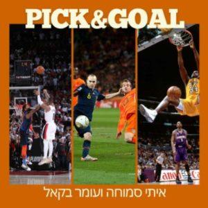 פיק אנד גול - Pick & Goal