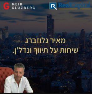 """מאיר גלוזברג - שיחות על תיווך ונדל""""ן"""